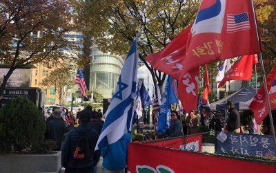 태극기부대는 왜 이스라엘 국기를 들었을까