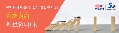 한국도로공사